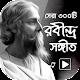 রবীন্দ্র সঙ্গীত সেরা কালেকশন – Rabindra Sangeet Download on Windows