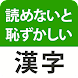 読めないと恥ずかしい漢字2019