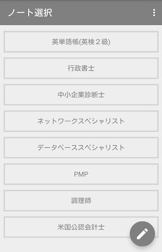 学修ノート Free版 忘却曲線に基づく単語帳の決定版!