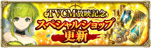 TVCM放映記念10大キャンペーン「スペシャルショップ更新」