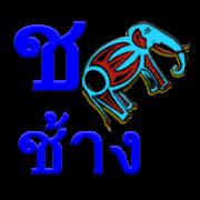 Learn Thai Alphabet