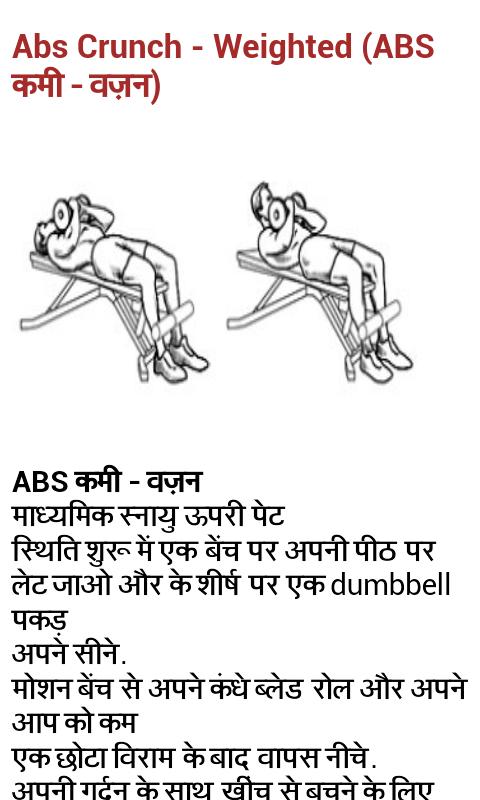 six pack tips in hindi pdf