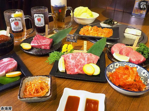 赤坂屋日式燒肉,公益路30年老字號燒肉店,特調醬汁讓燒肉更加美味,饕客必點日本和牛!(台中燒烤/公益路美食/試吃)