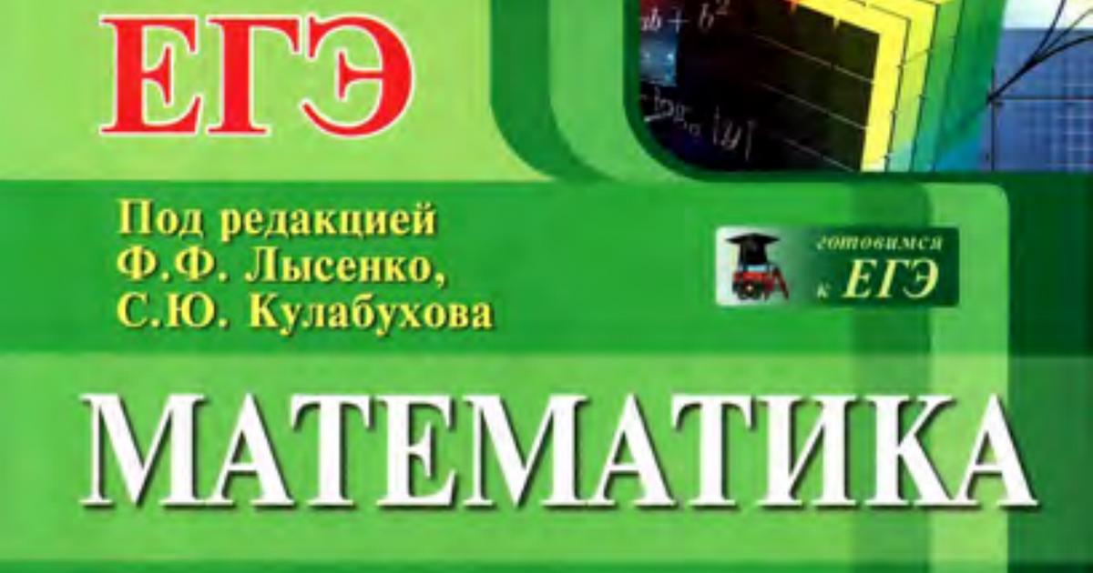 Гдз по огэ математика 2019 лысенко кулабухова