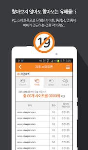 App [부모]엑스키퍼관리도구-시간제한/유해사이트차단/위치추적 APK for Windows Phone