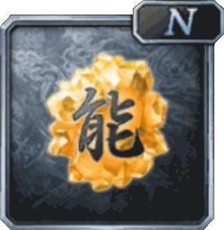 【陽】能力玉・小