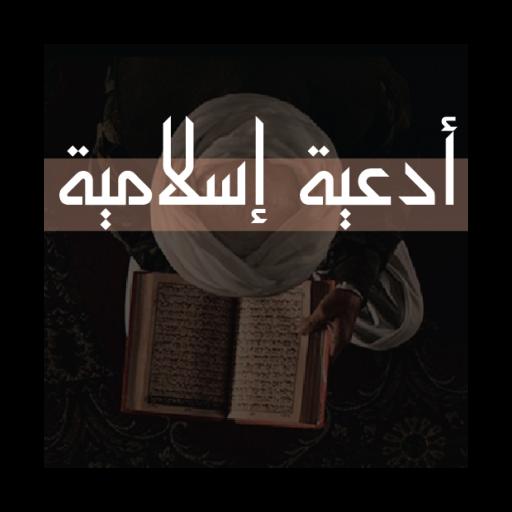 أدعية اسلامية رمضان كل الشيوخ