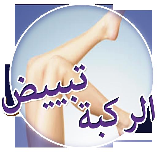 وصفات تبييض الركبة طبيعيا