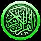 Bangla Quran -উচ্চারণসহ (কুরআন মাজিদ) apk