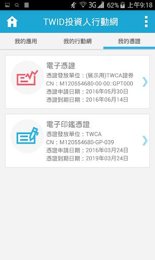 玩免費財經APP|下載TWID投資人行動網 app不用錢|硬是要APP