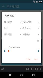 영어단어학습앱 보카로이드- screenshot thumbnail