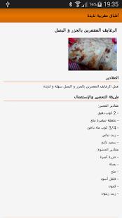 أطباق مغربية لذيذة - náhled