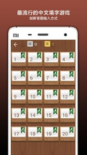 Lastest 疯狂填字2 APK for Android