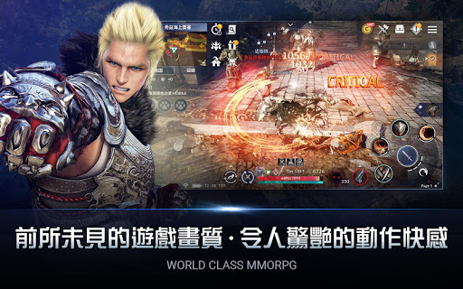 黑色沙漠 MOBILE screenshots 1