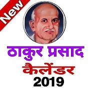 Thakur Prasad Calender 2019, हिंदी पंचांग 2019