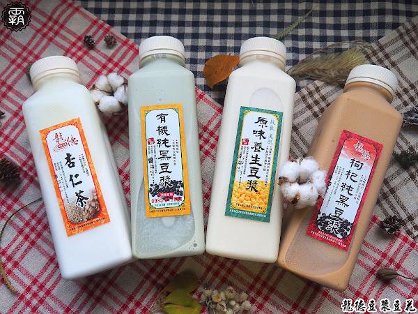 龍德養生豆漿豆花專賣店
