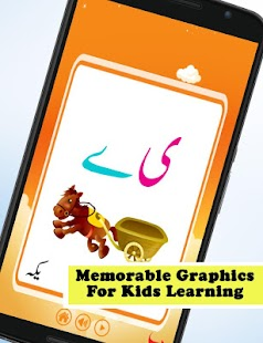 Kids Urdu Qaida- screenshot thumbnail