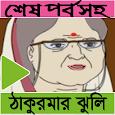 ঠাকুরমার ঝুলি/ Thakurmaa Juli icon
