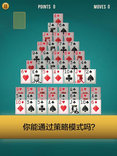 玩免費紙牌APP|下載金字塔接龙(Storm8 出品) app不用錢|硬是要APP