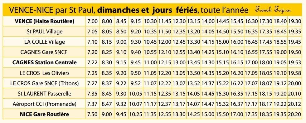Автобус Ницца - Сен-Поль-де-Ванс - Расписание автобусов Сен-Поль-де-Ванс в Ниццу в воскресенье и праздники