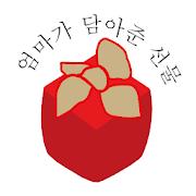 새로운김치 - saerounkimchi