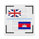 Download Image Scan Translator English Khmer for PC - Free Education App for PC