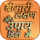 बीमारी लक्षण और उपाय - Bimari lakshan aur upay for PC-Windows 7,8,10 and Mac