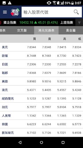 港股360 screenshot 6
