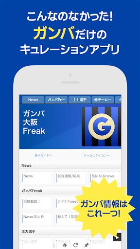 玩免費運動APP|下載ガンバ大阪Freak app不用錢|硬是要APP