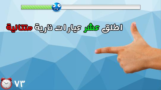 لعبة اختبار الهبل 1 App Latest Version Download For Android and iPhone 1