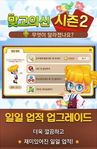 ub9deuace0uc758 uc2e0 for kakao 2.11 screenshots 12