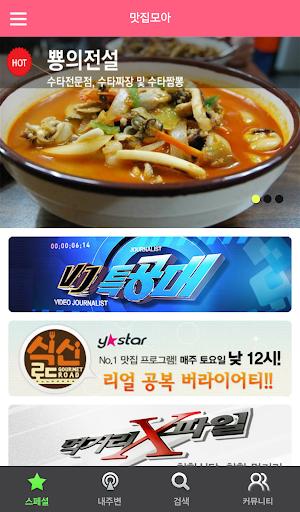 맛집모아 - 내주변 방송에 나온 맛집 TV레시피