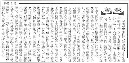 Photo: Nikkei Apr.12