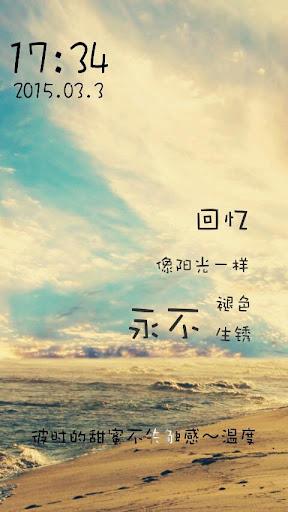 四葉草鎖屏-yangyang