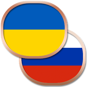 Украинский разговорник беспл. 1.81