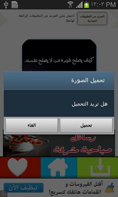 حكم الامام علي بن ابي طالب - screenshot