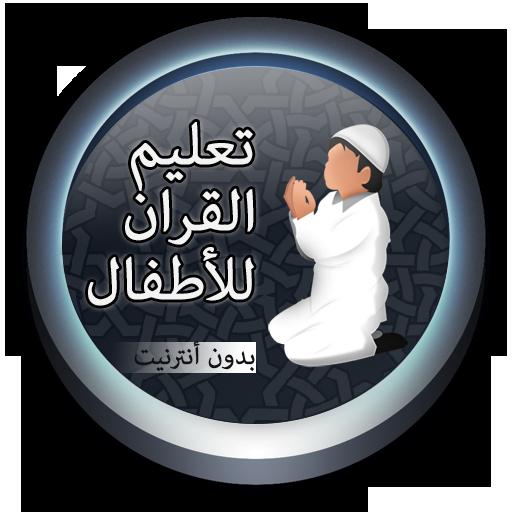 تحفيظ القرآن للأطفال بالتكرار