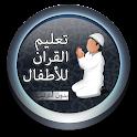 تحفيظ القرآن للأطفال بالتكرار icon