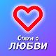 Стихи о любви - сборник смс стихов APK