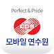 Download 한전KPS 모바일 연수원 For PC Windows and Mac