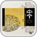 소수 합본 (전5권 완결) icon