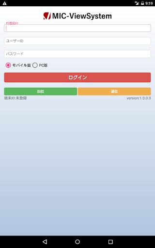 MIC-Viewsystem u30edu30b0u30a4u30f3 1.0.3.0 Windows u7528 3