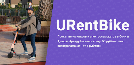 URentBike - rental of scooters in Limassol (Cyprus) and Sochi (Russia).