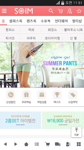 소임 soim - 임부복 수유복 쇼핑몰