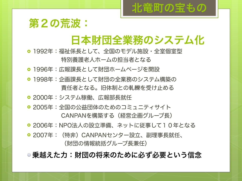第2の荒波:日本財団全業務のシステム化