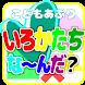 幼児向け 無料アプリ/子供のための知育ゲーム【いろかたち な~んだ】ひらがなで出題されるこどもあぷり - Androidアプリ