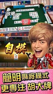 麻將 明星3缺1麻將–台灣16張麻將Mahjong 、SLOT、Poker Apk Latest Version Download For Android 5