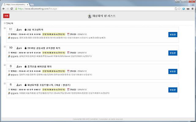 Dahaeinc eBizMeeting Screensharing