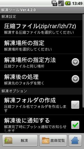 ZIP with Pass screenshot 1