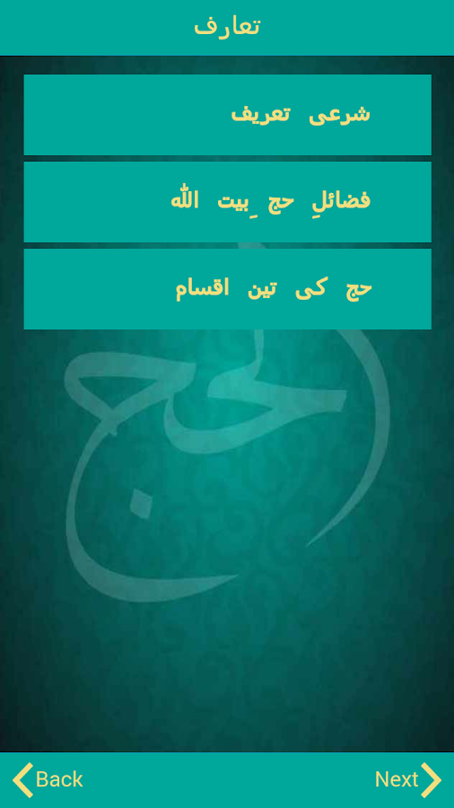 Al Hajj- screenshot